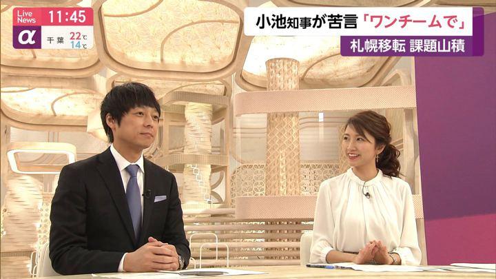 2019年10月30日三田友梨佳の画像09枚目