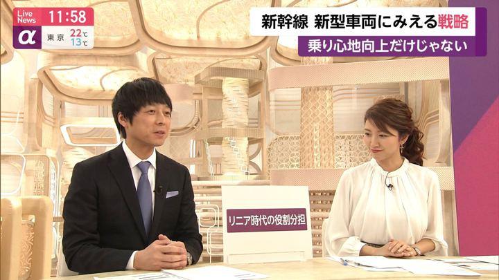 2019年10月30日三田友梨佳の画像15枚目