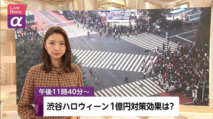 2019年10月31日三田友梨佳の画像01枚目