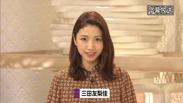 2019年10月31日三田友梨佳の画像05枚目