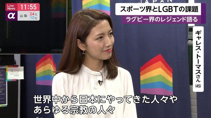 2019年10月31日三田友梨佳の画像11枚目