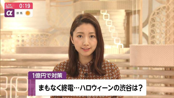 2019年10月31日三田友梨佳の画像25枚目