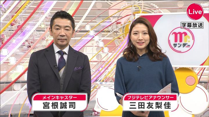 2019年11月03日三田友梨佳の画像03枚目