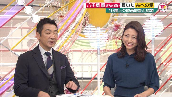 2019年11月03日三田友梨佳の画像13枚目