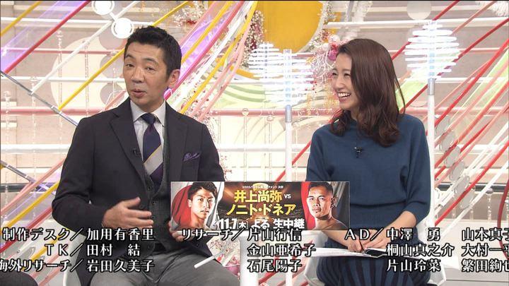 2019年11月03日三田友梨佳の画像16枚目