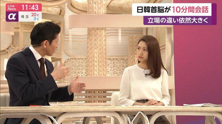 2019年11月04日三田友梨佳の画像10枚目