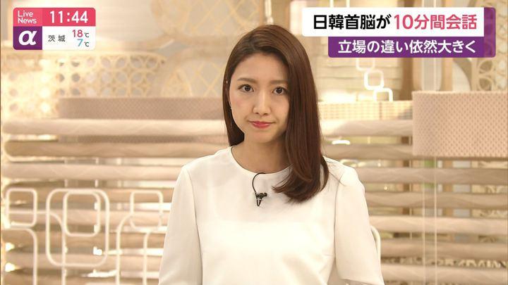 2019年11月04日三田友梨佳の画像11枚目