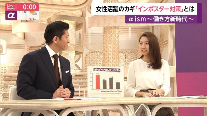 2019年11月04日三田友梨佳の画像23枚目