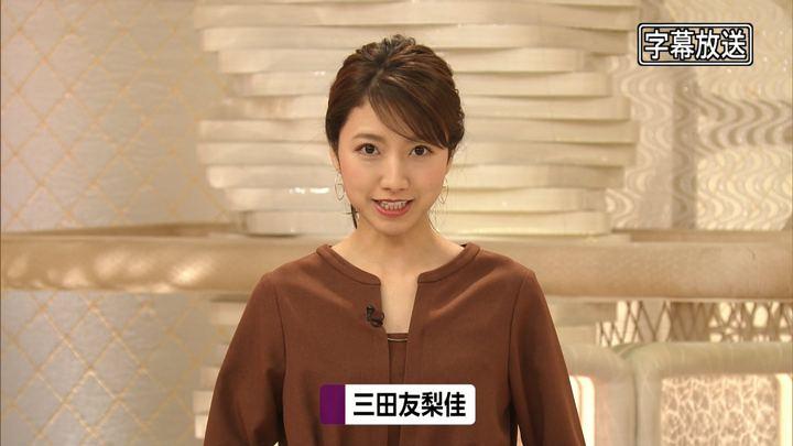 2019年11月05日三田友梨佳の画像05枚目