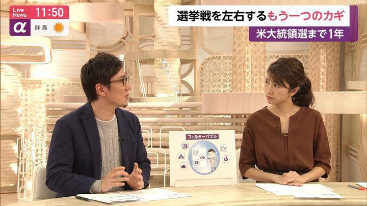 2019年11月05日三田友梨佳の画像11枚目
