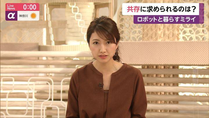 2019年11月05日三田友梨佳の画像23枚目