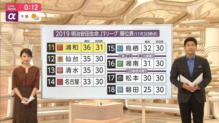 2019年11月05日三田友梨佳の画像34枚目