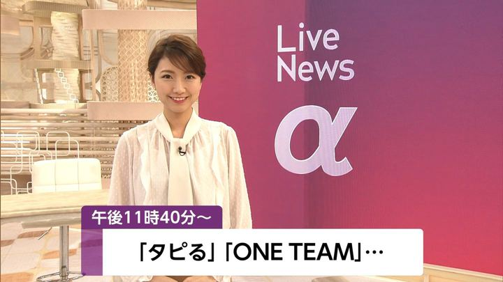 2019年11月06日三田友梨佳の画像01枚目