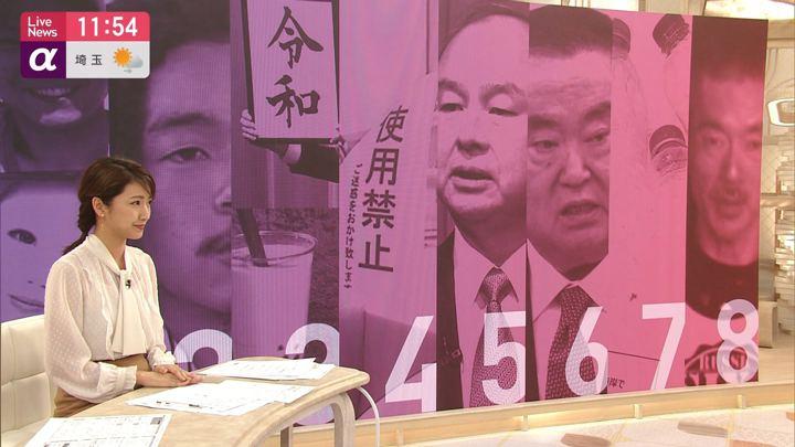 2019年11月06日三田友梨佳の画像13枚目
