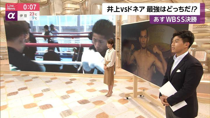 2019年11月06日三田友梨佳の画像25枚目