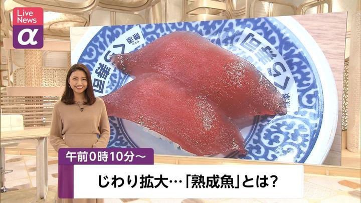 2019年11月07日三田友梨佳の画像01枚目