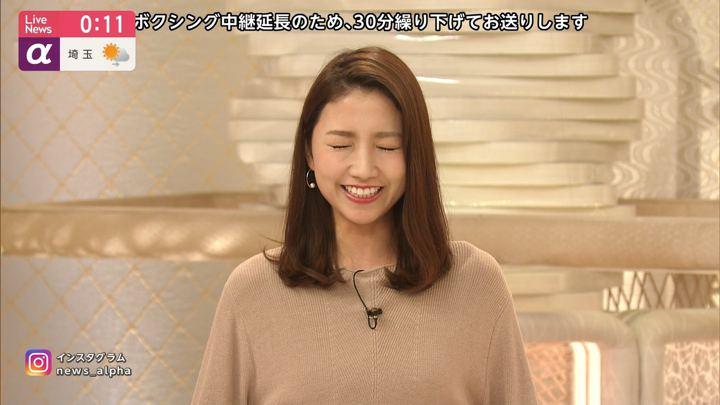 2019年11月07日三田友梨佳の画像06枚目
