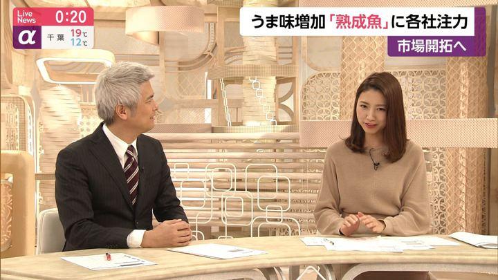 2019年11月07日三田友梨佳の画像11枚目
