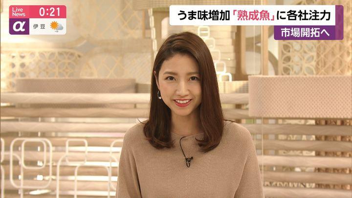 2019年11月07日三田友梨佳の画像12枚目