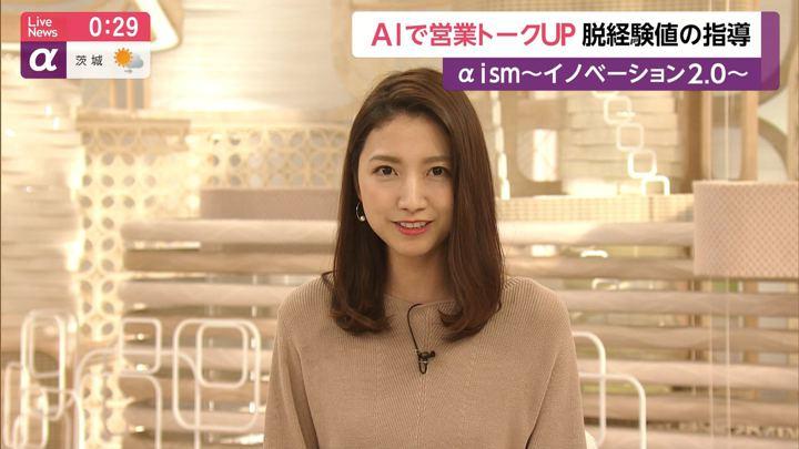 2019年11月07日三田友梨佳の画像20枚目