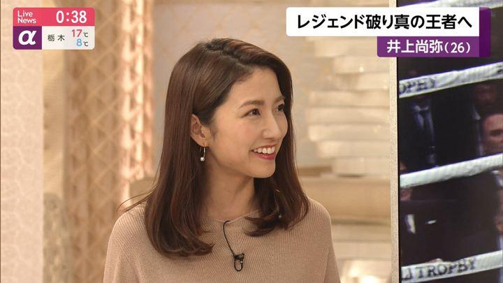 2019年11月07日三田友梨佳の画像27枚目