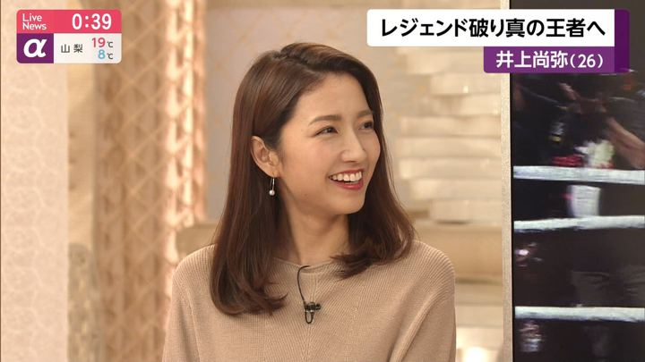2019年11月07日三田友梨佳の画像28枚目