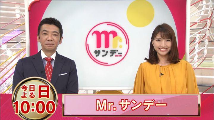 2019年11月10日三田友梨佳の画像01枚目