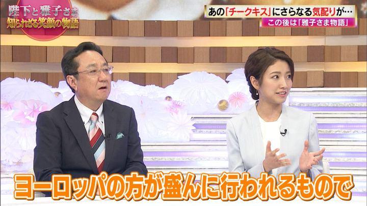 2019年11月10日三田友梨佳の画像07枚目