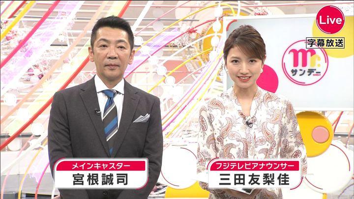 2019年11月10日三田友梨佳の画像13枚目