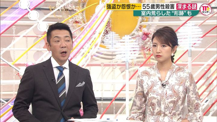 2019年11月10日三田友梨佳の画像36枚目