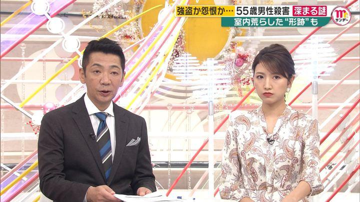 2019年11月10日三田友梨佳の画像38枚目