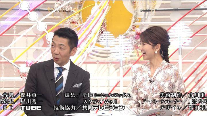 2019年11月10日三田友梨佳の画像40枚目