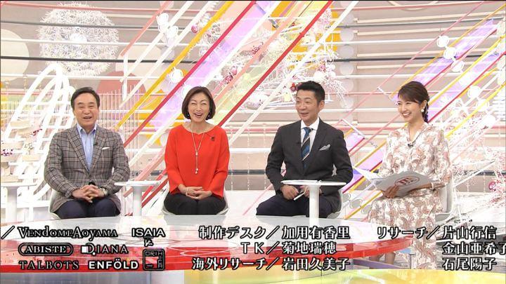 2019年11月10日三田友梨佳の画像41枚目