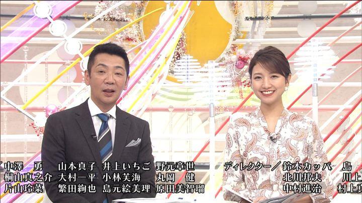 2019年11月10日三田友梨佳の画像42枚目