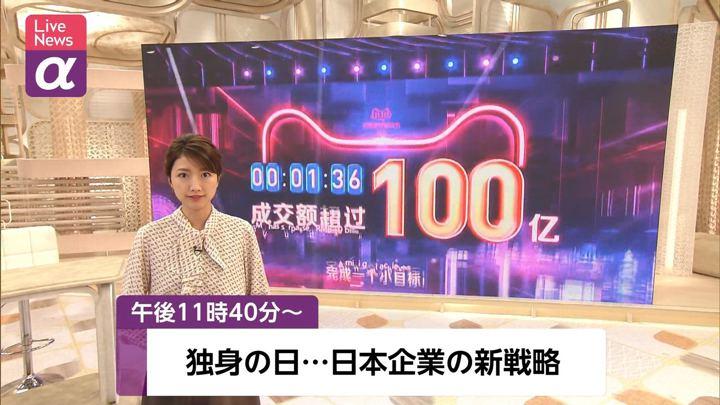 2019年11月11日三田友梨佳の画像01枚目