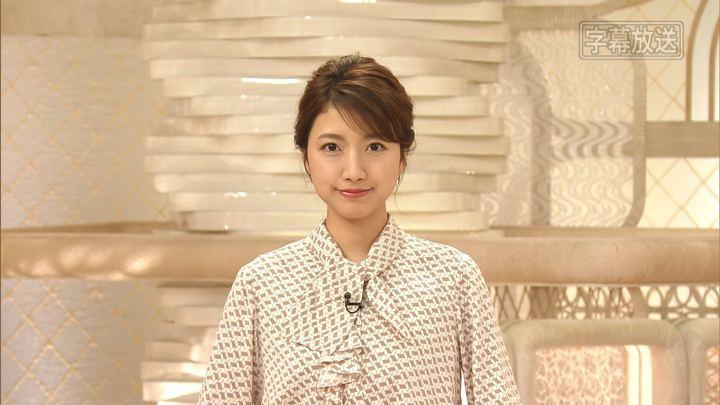 2019年11月11日三田友梨佳の画像04枚目