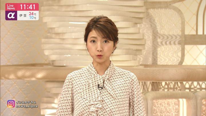 2019年11月11日三田友梨佳の画像05枚目