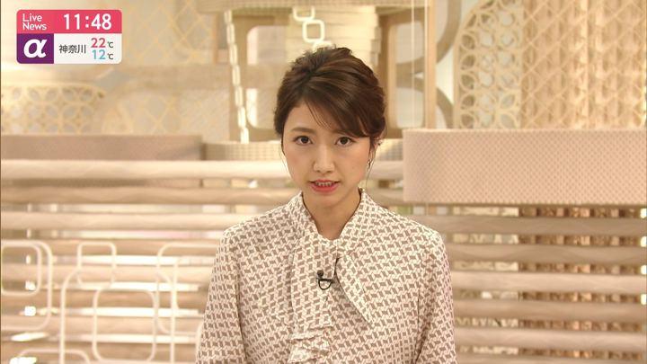 2019年11月11日三田友梨佳の画像11枚目