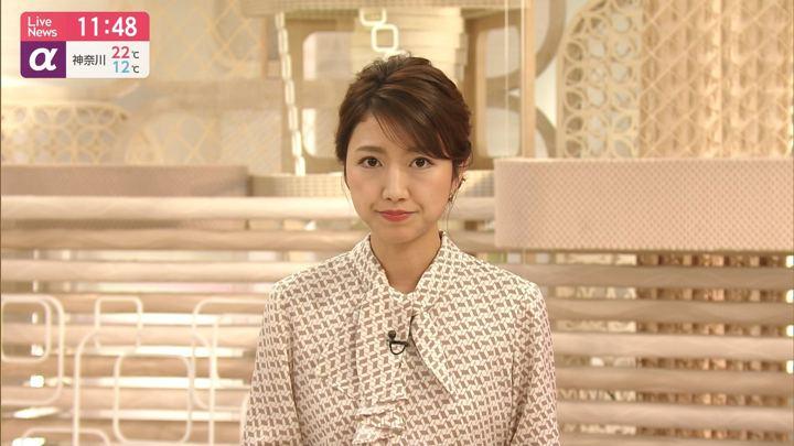 2019年11月11日三田友梨佳の画像12枚目