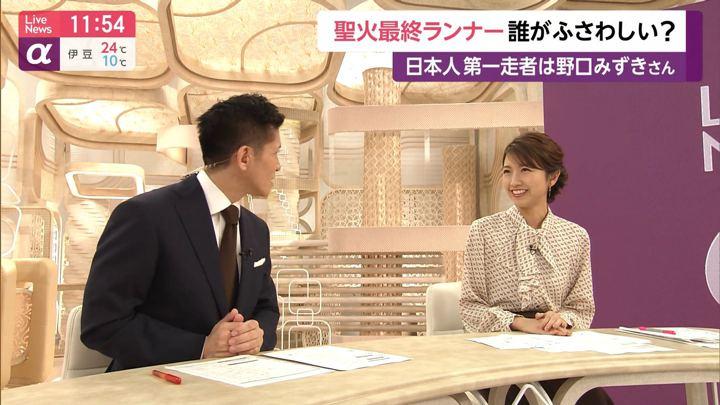 2019年11月11日三田友梨佳の画像14枚目