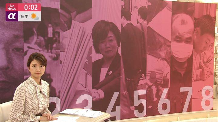2019年11月11日三田友梨佳の画像18枚目