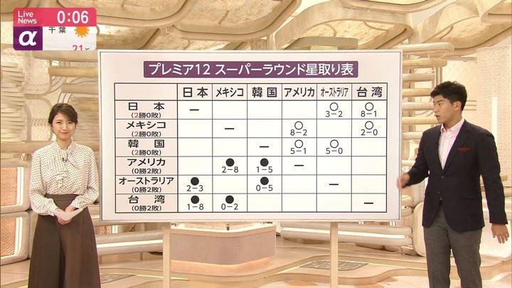 2019年11月11日三田友梨佳の画像21枚目