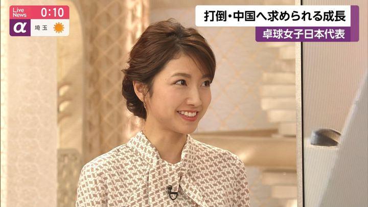 2019年11月11日三田友梨佳の画像24枚目