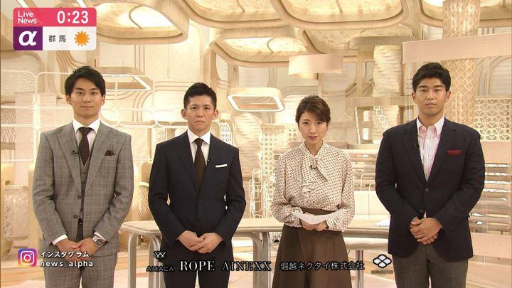 2019年11月11日三田友梨佳の画像27枚目