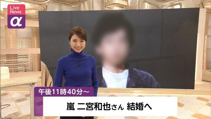 2019年11月12日三田友梨佳の画像01枚目