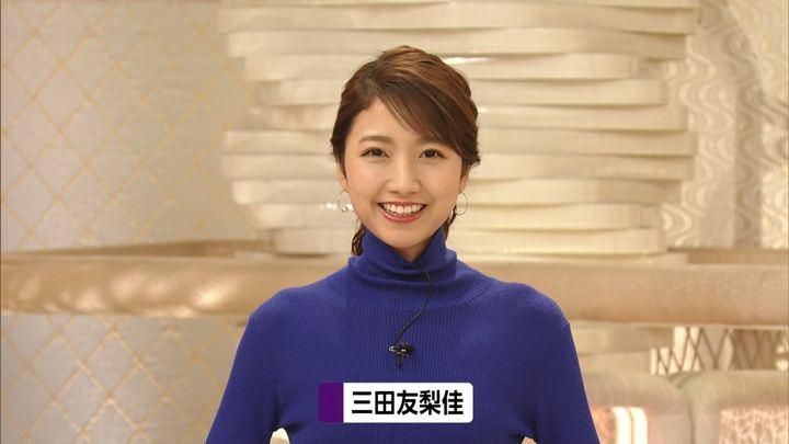 2019年11月12日三田友梨佳の画像06枚目