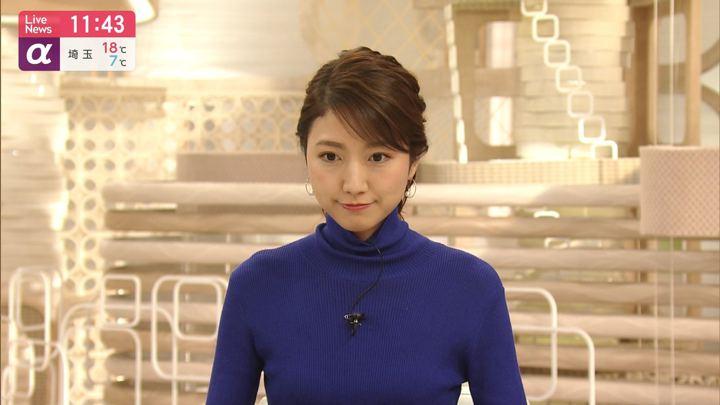 2019年11月12日三田友梨佳の画像08枚目
