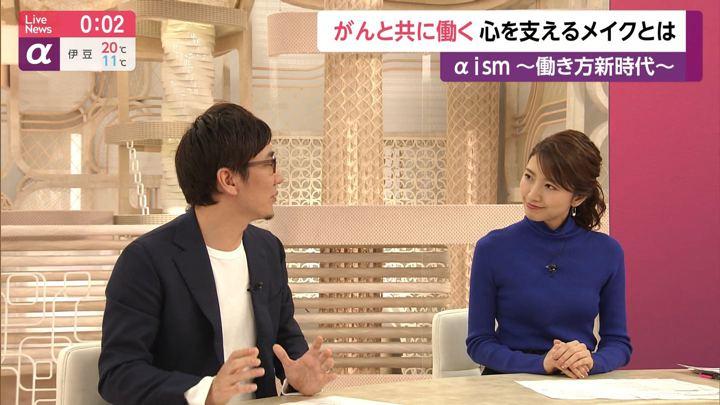 2019年11月12日三田友梨佳の画像19枚目