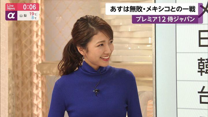 2019年11月12日三田友梨佳の画像25枚目