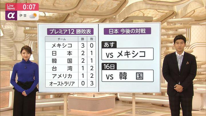 2019年11月12日三田友梨佳の画像26枚目